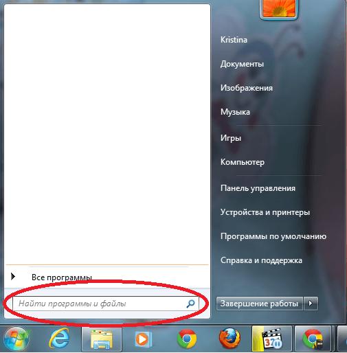 поиск в windows 7