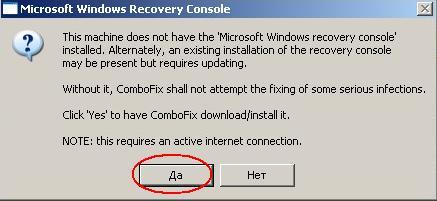 как пользоваться combofix