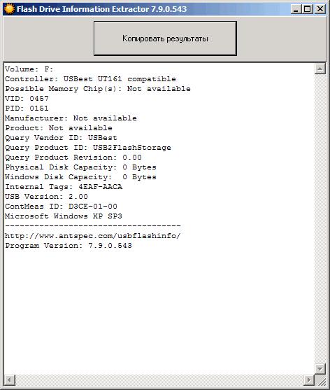 Программный ремонт флешки, контроллер UT161