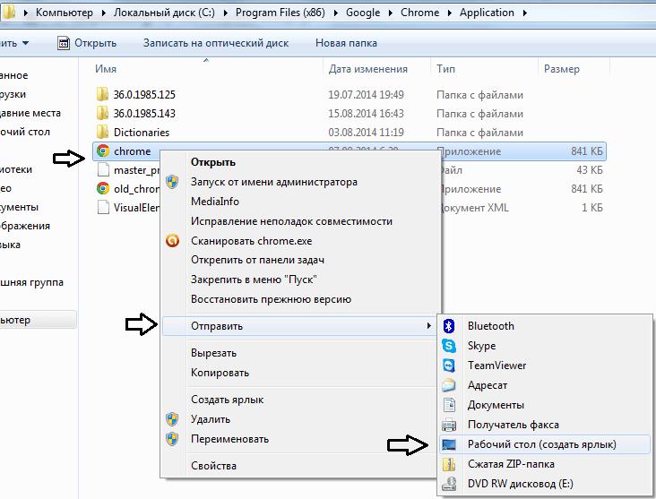 Как создать ярлык мой компьютер на windows 8