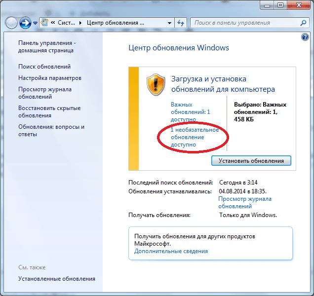 Установка обновлений и драйверов в Windows 7, Windows 8