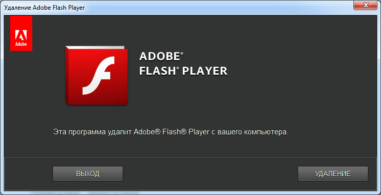 Полное и корректное удаление adobe flash player