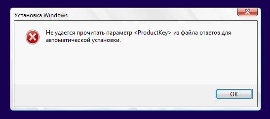 Не удается прочитать параметр <ProductKey> из файла ответов для автоматической установки.