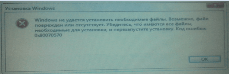 решение ошибки 0x80070570 при установке windows