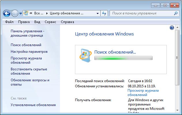 Windows 7 бесконечно долго ищет обновления
