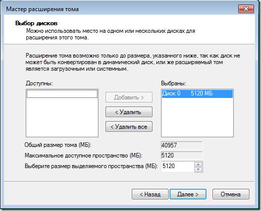 Увеличение размера существующего диска в VMware Player для гостевой ОС Windows