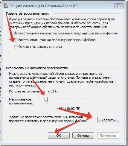 Решение: Ошибка 0x81000203, не работает восстановление системы Windows