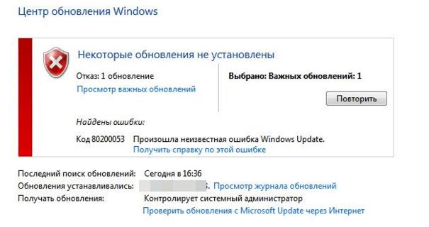 Способы исправления ошибки 80200053 при обновлении до Windows 10