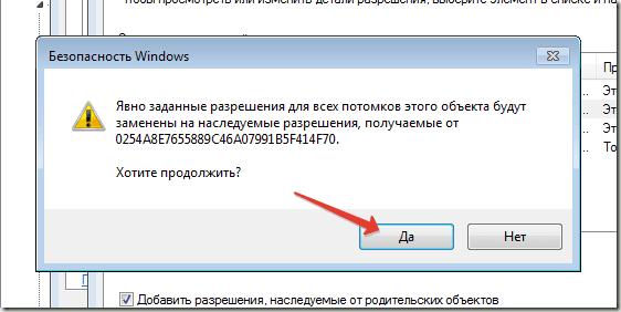 Решено: Ошибка 1402 при установке программ (Mikrosoft Office, Parallels и др)