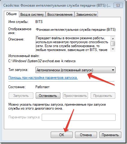 Решено: Ошибка 80246007, как исправить ошибку Ошибка 80246007