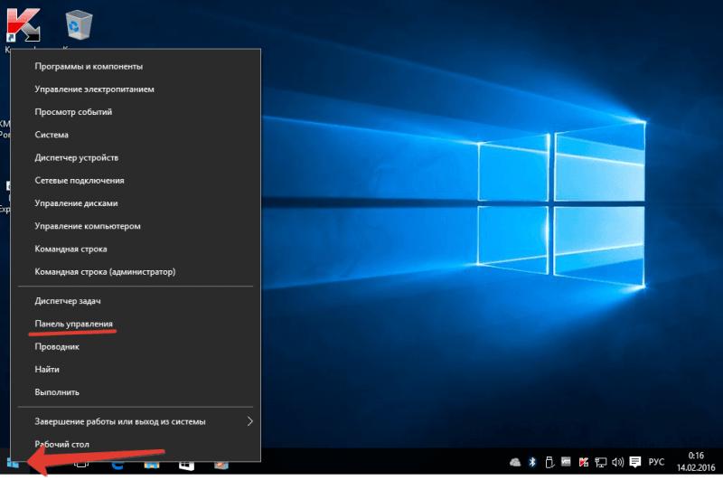 Как в Windows 10 найти панель управления