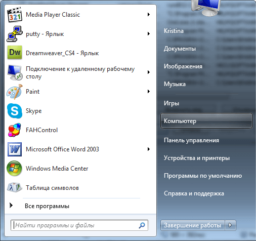 Включение отображения скрытых файлов и папок в Windows 7