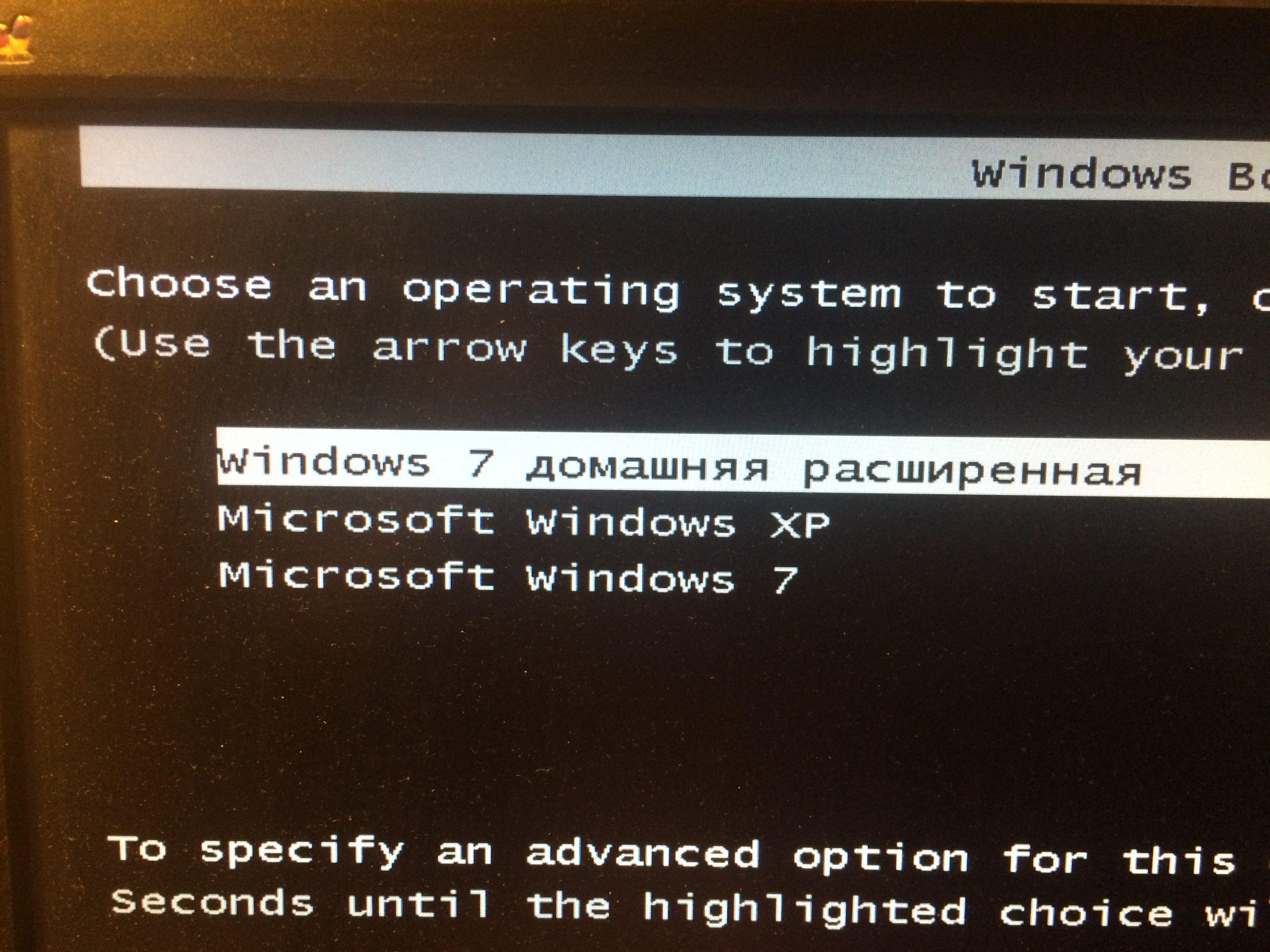 Восстановление MBR (Master Boot Record - главную загрузочную запись) в Windows 7