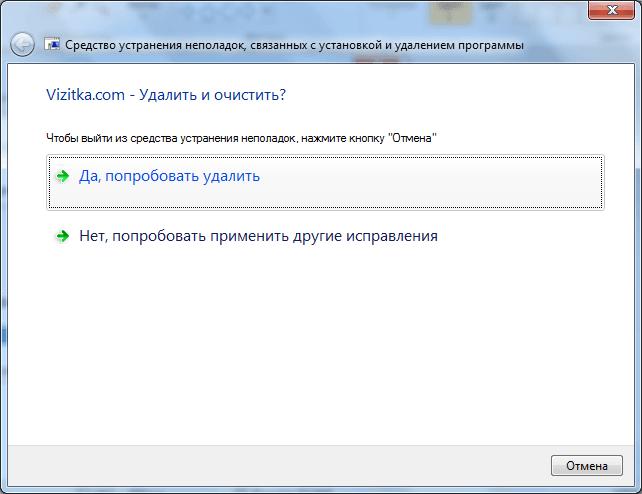 Исправление Ошибка 1714 при установке или удалении программ