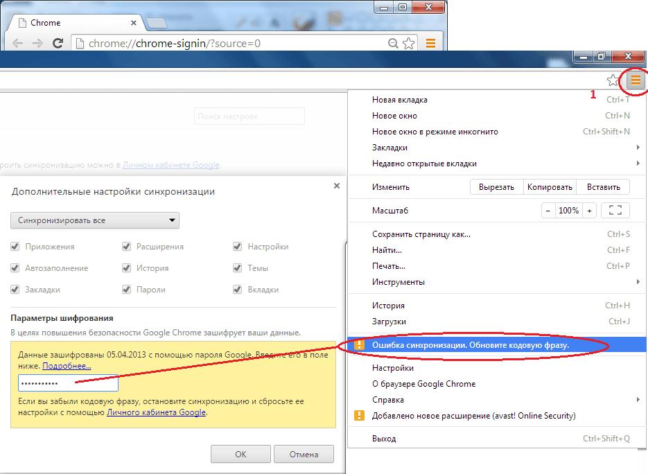 Chrome - не удалось получить настройки