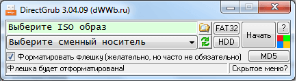 DirectGrub - Простое создание загрузочной флешки для установки windows