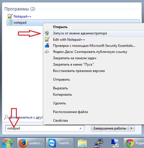 Как редактировать файл hosts
