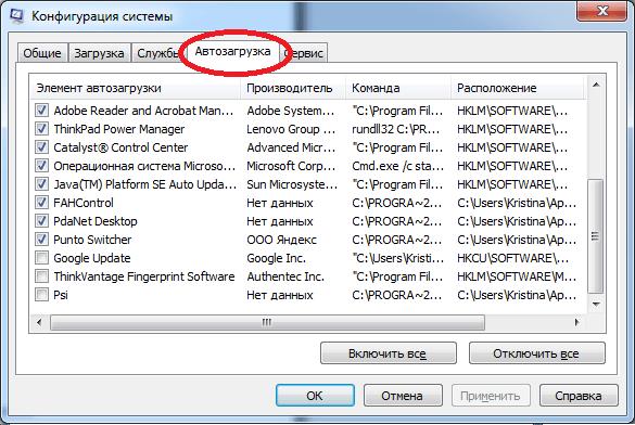 редактирование автозагрузки Windows