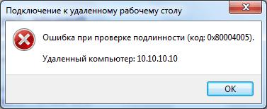 Решение ошибка при проверке подлинности 0x80004005