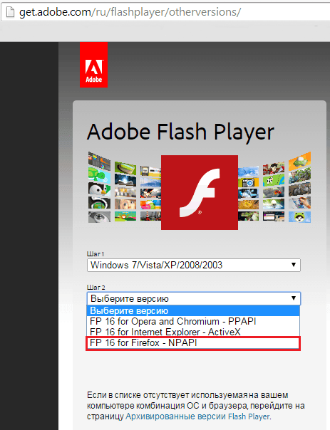 Adobe Flash Player 15.0 r0 Has Stopped Working