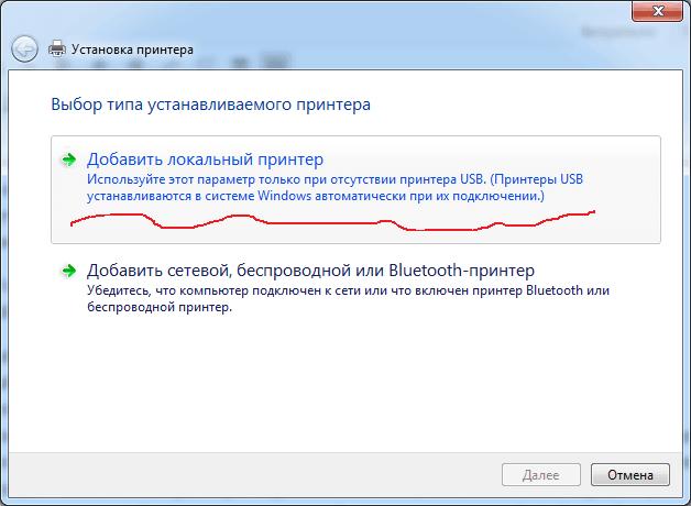 Решение ошибки 0x0000007e при установке сетевого принтера в Windows 7.