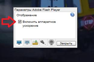 Как отключить аппаратное ускорение в Flash Player
