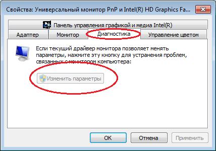 Отключаем аппаратное ускорение в Windows 7 и 8