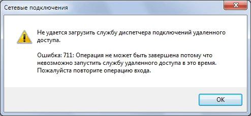 Ошибка 711 при подключении к интернет pppoe vpn