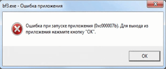 Решение - Ошибка при запуске приложения (0xc000007b)
