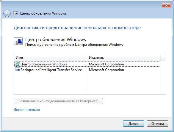 Решено: Ошибка 80072efe или 80072f76