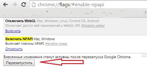 Не работает java в Google Crome - решение