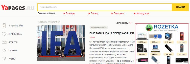 Как удалить yapages.ru из Opera, Chrome и других браузеров