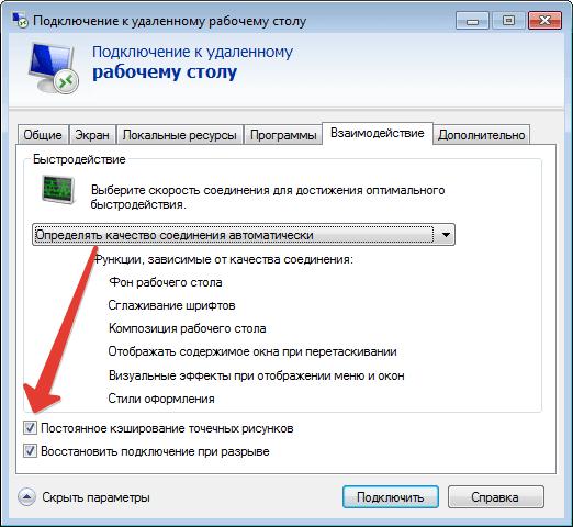 Черный экран при подключении к удаленному рабочему столу по RDP