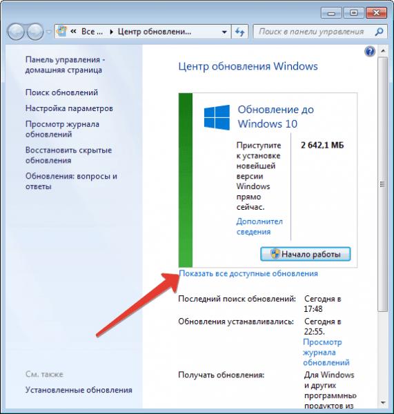 Как отказаться от зарезервированного обновления Windows 10 и удалить приложение получить Windows 10 ?