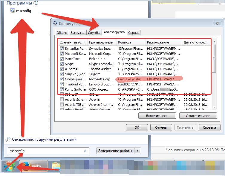 Как удалить smartinf.ru из бразуеров хром, опера и других