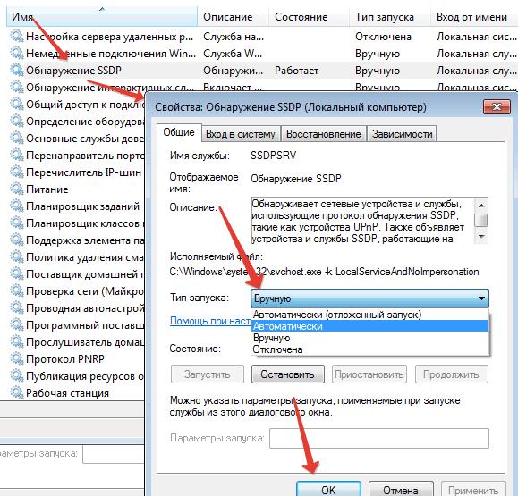 Не включается сетевое обнаружение в Windows Server 2008, Windows 7 и др.