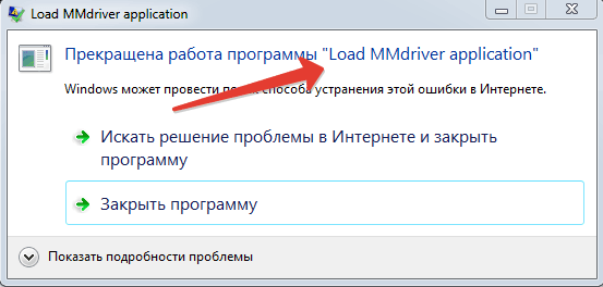 Load MMdriver Application или как полностью удалить Catalyst control center