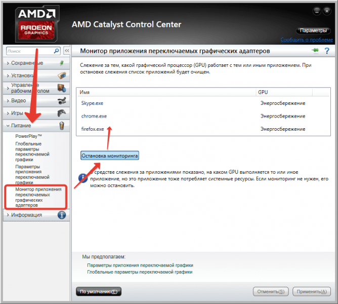 Load MMdriver Application или как полностью удалить Catalyst control center