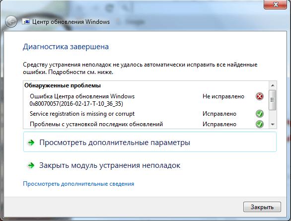 исправление ошибок в работе центра обновления windows