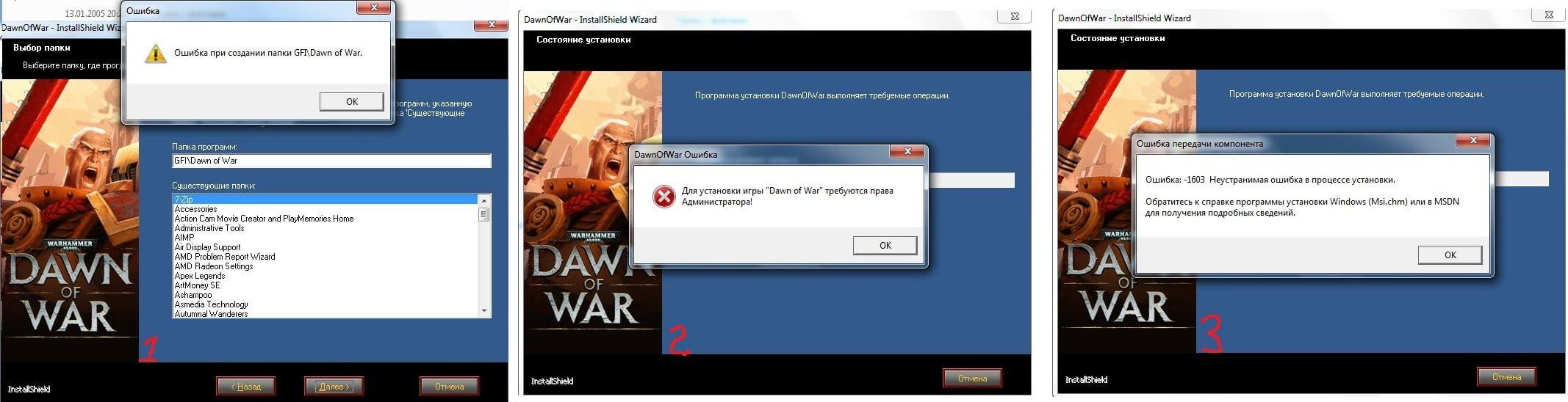 Способы решения: ошибка 1603 при установке программ в Windows