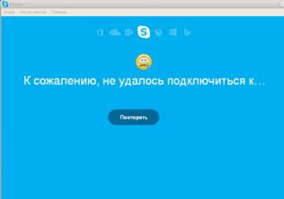 К сожалению не удалось подключится к Skype