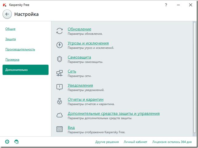 free_antivirus_kaspersky_02