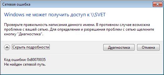 Решение ошибки 0x80070035 при сетевом доступе к расшареной папке по сети