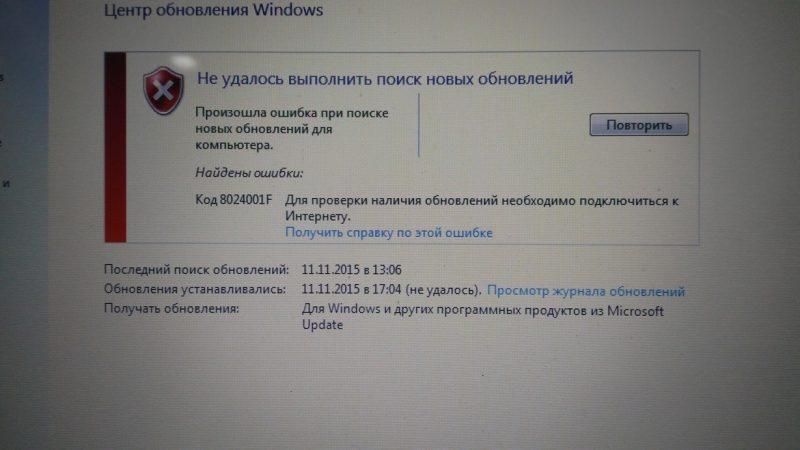 Решения для: Ошибка центра обновлений код 8024001F