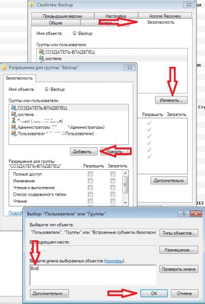 Не удается получить доступ к расположению архивов Ошибка резервного копирования Windows