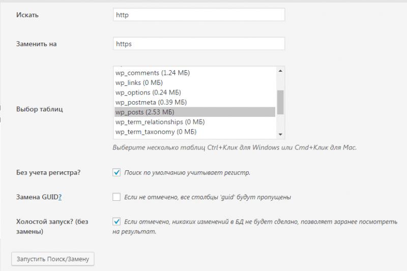 Wordpress и HTTPS