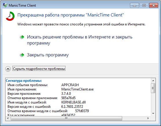 Исправление ошибки 09C59 при установке Internet Explorer