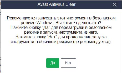 как полностью удалить антивирус Avast