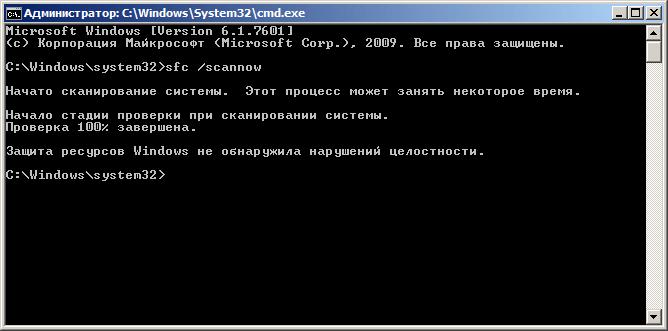 Восстановление поврежденных системных файлов Windows