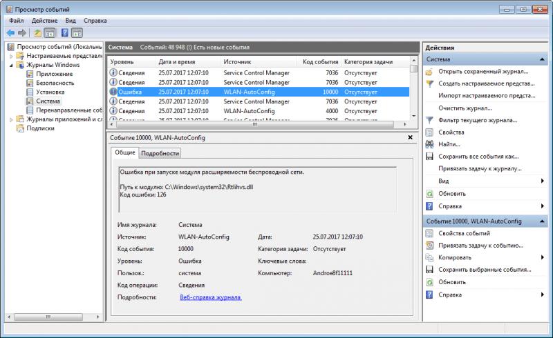 Решено: Rtlihvs.dll - Ошибка при запуске модуля расширяемости беспроводной сети, код ошибки 126